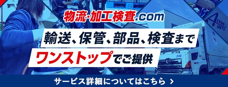 物流・加工検査.com