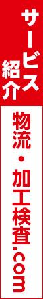 物流・加工検査com
