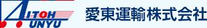 愛東運輸株式会社